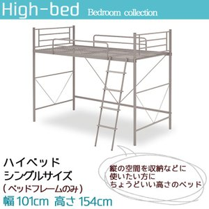 ベットフレームのみ グレー シングルベッド ハイベッド ロフトベッド スチール製 システムベッド GOK|crescent