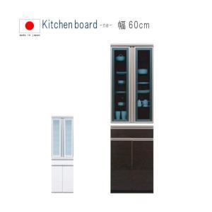 カップボード 幅60cm 高さ203cm ホワイト ブラック 飛散防止フィルム キッチンボード 日本製 国産品 GMK|crescent