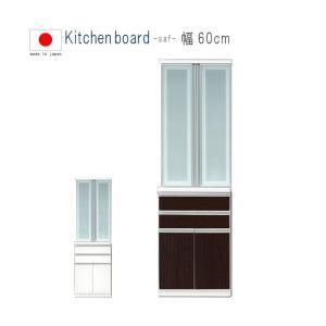 カップボード 幅60cm 高さ198cm 飛散防止フィルム ソフトクローズ 食器棚 日本製 国産品 GMK|crescent