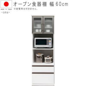 オープン食器棚 幅60cm 高さ188cm ダイニングボード ホワイト キッチンボード 日本製 国産品   SOK 開梱設置送料無料|crescent