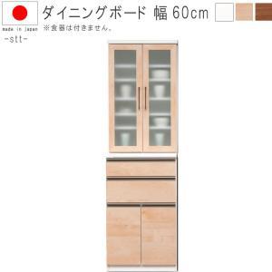 食器棚 幅60cm 高さ196cm ホワイト NAメープル WNウォールナット 食器ボード 食器収納 キッチンボード カップボード  GMK|crescent