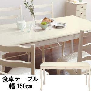 ダイニングテーブルのみ 幅150cm 引出し 白家具 白いテーブル 可愛いテーブル 猫脚テーブル お姫様 ロマンティック 限界価格 クーポン除外品 t002-m039-524017|crescent