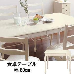 ダイニングテーブルのみ 幅80cm  白家具 白いテーブル 可愛いテーブル 猫脚テーブル お姫様 ロマンティック 限界価格 クーポン除外品 t002-m039-524215|crescent