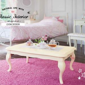 リビングテーブル 白家具 白いテーブル 可愛いテーブル 猫脚テーブル お姫様 ロマンティック プリンセス  限界価格 クーポン除外品 t002-m039-537512|crescent