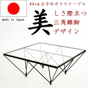 ガラステーブル 80cm 正方形 四角 リビングテーブル センターテーブル   メーカー直送|crescent