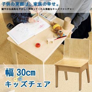 子供椅子 子供チェア キッズチェア ナチュラル シンプル キッズ家具 キッズファニチャー 子供椅子