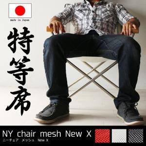 ニーチェア NYチェア ニーチェアーメッシュ New X 1脚 正規品 日本製 デザイナーズチェア 折りたたみ式 自立 約18cm  ポイント10倍 pt10|crescent