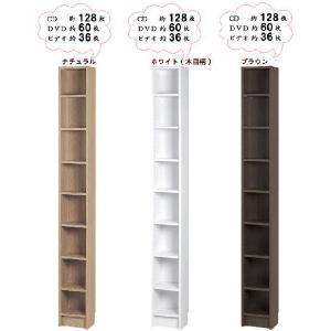 収納 スキマラック スリムな木製DVDラック 幅20cm  すきまラック、スキマ収納、スキマラック、隙間ラック 激安 crescent