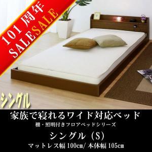 ベッド シングル フロアベッド 棚付 シングルベッド 2つ折りボンネルコイルマットレス付き 折りたたみマットレス 特選 crescent