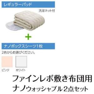 【日本製】セミダブル用  ファインレボ敷布団専用のナノウォッシャブル2点セット(パッド+ボックスシーツ) 洗濯ネット付き |crescent