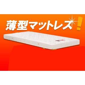 マットレス シングル マットレス 激安 ボンネルマットレス お買い得 シングルマットレス 高さ11cm 薄型 ロータイプ ベッドマットレスのみ GMK-mat|crescent