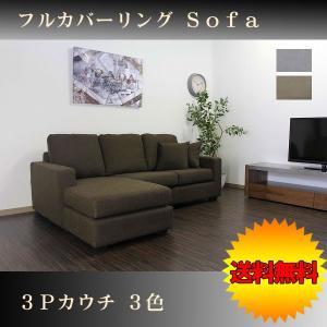 カウチソファ フルカバーリング 3人掛けソファ 3P ソファー SOK【 開梱設置送料無料 crescent