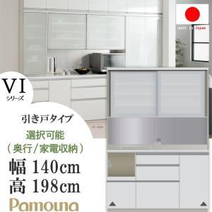 パモウナ 食器棚 幅140cm 高さ198cm VIシリーズ VIL-1400R/VIR-1400R(奥行50cm) VIL-S1400R/VIR-S1400R(奥行44.5cm) 開梱設置送料無料|crescent