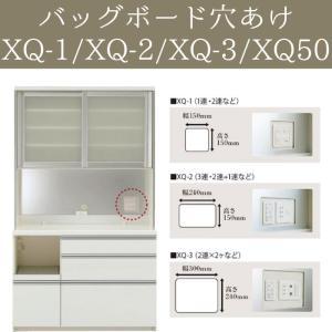 パモウナ カスタマイズ バックボード穴あけ XQ 食器棚と同時購入必須|crescent