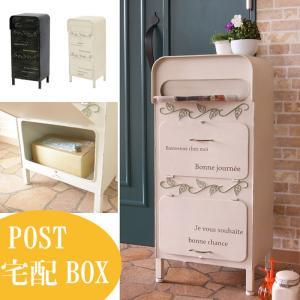 宅配BOX ポスト 郵便受け 置き型ポスト  ホワイト ブラック 北欧 アンティーク  送料無料|crescent