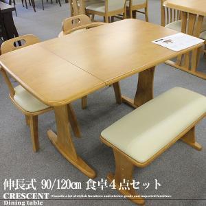 ダイニングテーブルセット 4点 伸縮 伸張式 バタフライ 幅120cm 回転チェア ダイニングセット 食卓セット ベンチ|crescent