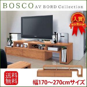 テレビ台 BOSCO ボスコ フォンテ  幅170?270cm ボスコ テレビ台 ローボード 自然塗料 GYHC 伸縮式 テレビ台|crescent