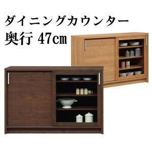 スライドダイニングボード 食器棚 完成品  幅140cm 奥行47cm ハイカウンター 安心の日本製 ウォールナット/ナチュラル 地域限定開梱設置無料|crescent
