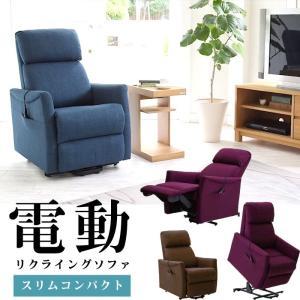 電動リクライニングソファー 立ち上がり補助機能 ソファ sofa 1人用 1P リクライニングチェアー 1人掛けソファー パーソナルチェア チェアー|crescent