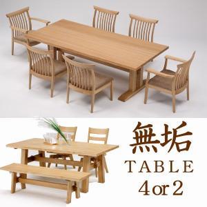タモ無垢材の重厚なダイニングテーブル 165cm 和モダン ダイニング ナチュラル/ブラウン テーブルのみ    GSR|crescent