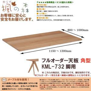 ダイニングテーブル天板のみ 幅1150?1300/奥行800?1000mm 楓の森 フルオーダー天板 角型  KML-732脚用 KMFT-1320 KNA/KWN pt10|crescent