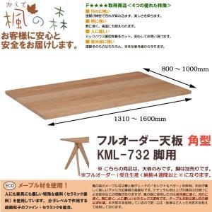 ダイニングテーブル天板のみ 幅1310?1600/奥行800?1000mm 楓の森 フルオーダー天板 角型  KML-732脚用 KMFT-1620 KNA/KWN  pt10|crescent