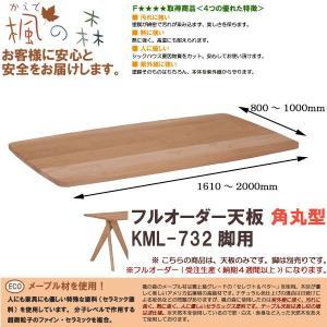 ダイニングテーブル天板のみ 幅1610?2000/奥行800?1000mm 楓の森    GSR  pt10|crescent