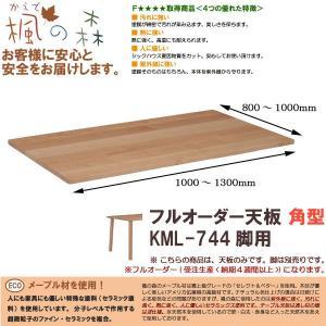 ダイニングテーブル天板のみ 幅1000?1300/奥行800?1000mm 楓の森 フルオーダー天板 角型  KML-744脚用 KMFT-1320 KNA/KWN  pt10|crescent