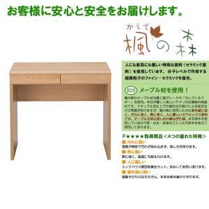 楓の森 楓の森 S80デスク KNA/KWN ダイニング/リビング/デスク 堀田木工 幅40cm メープル材 無垢材  リビング テーブル ローテーブル|crescent