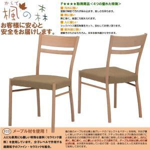 ダイニングチェア 幅48cm 楓の森 チェア KMC-520 KNA/KWN 食卓椅子 いす イス ミキモク MIKIMOKU  メープル材 無垢材|crescent