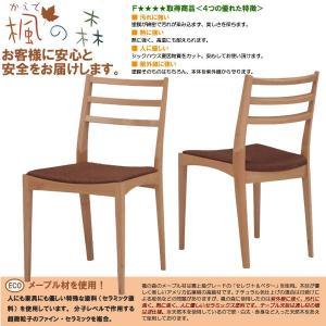 ダイニングチェア 幅48cm 楓の森 チェア KMC-525 KNA/KWN 食卓椅子 いす イス ミキモク MIKIMOKU  メープル材 無垢材|crescent