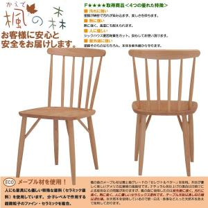 ダイニングチェア 幅45cm 楓の森 チェア KMC-532 KNA/KWN 食卓椅子 いす イス ミキモク MIKIMOKU  メープル材 無垢材|crescent
