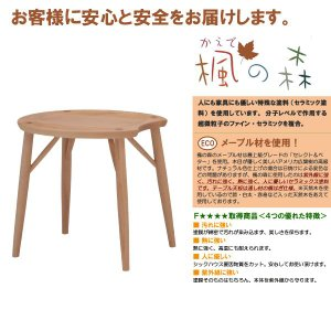 ダイニングスツール 幅48cm 楓の森 スツール KMKC-545 KNA/KWN 食卓椅子 いす イス ミキモク MIKIMOKU  メープル材 無垢材  pt10|crescent
