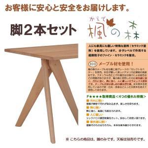 ダイニングテーブル用脚のみ 楓の森 脚2本セット KML-732 KNA/KWN  アジャスター付き ミキモク MIKIMOKU  メープル材 無垢材|crescent