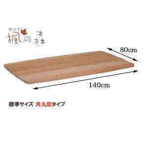 ダイニングテーブル天板のみ 角丸型 幅140×80cm 楓の森 既製天板 角丸型  KMT-1410 KNA/KWN メープル材 無垢材|crescent