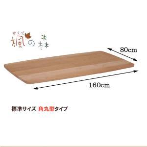 ダイニングテーブル天板のみ 角丸型 幅160×80cm 楓の森メープル材 無垢材|crescent