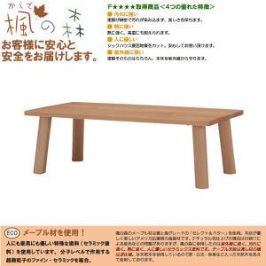 楓の森 リビングテーブルA 天板KMCT-1100/脚KMCL-344  ローテーブル センターテーブル メープル材 無垢材  pt10|crescent