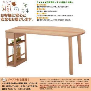 食卓テーブル 変形型天板 幅150cm 楓の森 ダイニングテーブル 天板KMLT-1530/ボックスKMLB-30/脚KML-742  メープル材|crescent