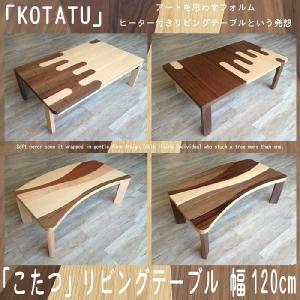 こたつ リビングテーブル 幅120cm 4機種 北欧 コタツテーブル|crescent