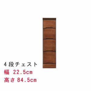 スリムなチェスト 幅22.5cm 4段チェスト スキマ収納 隙間収納 サニタリー家具 ランドリーチェスト すき間チェスト ランドリー家具|crescent
