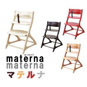 マテルナ ガードタイプ ベビーチェアから大人まで MATERNA  ダイニングチェアー 子供椅子|crescent