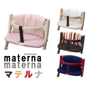 マテルナ チェア用クッション 色 オーガニック、マルチストライプ、マーブル  MATERNA|crescent