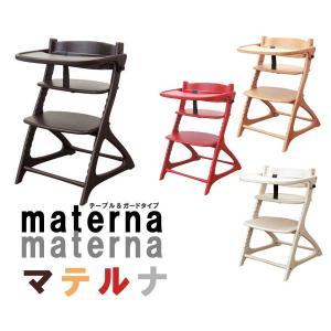 マテルナ テーブル&ガードタイプ ベビーチェアから大人まで MATERNA 激安 ダイニングチェアー|crescent