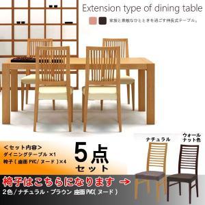 ダイニングセット 5点セット 伸縮式 食卓セット ダイニングテーブルセット 伸縮 伸張式  ダイニングテーブルセット 食卓|crescent