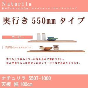 カウンターテーブル用 天板のみ 奥行55cm 幅180cm 天板(550T-1800) 受注生産品 ナチュリラ(Naturila)シリーズ 条件付:GYHC|crescent