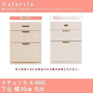 キッチンカウンターテーブル 下台のみ(天板無し) 幅60cm 下台/引出(K-600C) ナチュリラ(Naturila)シリーズ 条件付:GYHC|crescent