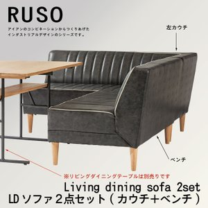 RUSO リビングダイニングソファ2点セット(カウチ+ベンチ) <受注生産品> ソファ パイピング仕様 ミッドセンチュリー 北欧  GSR|crescent
