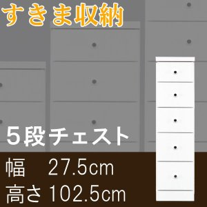 スリムなチェスト 幅27.5cm 5段チェスト ホワイト 白い  スキマ収納 隙間収納 サニタリー家具 ランドリーチェスト すき間チェスト ランドリー家具|crescent