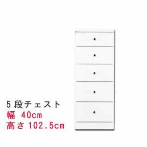 スリムなチェスト 幅40cm 5段チェスト ホワイト 白い  スキマ収納 隙間収納 サニタリー家具 ランドリーチェスト すき間チェスト ランドリー家具|crescent