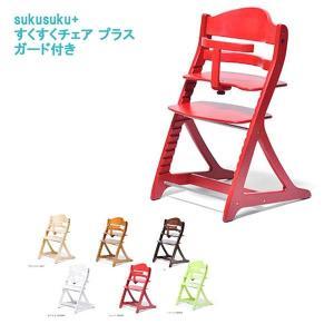 sukusuku+ すくすくチェア プラス ガード付き ベビーチェア ダイニングチェア 子供椅子   t005-m147-skskp-g|crescent